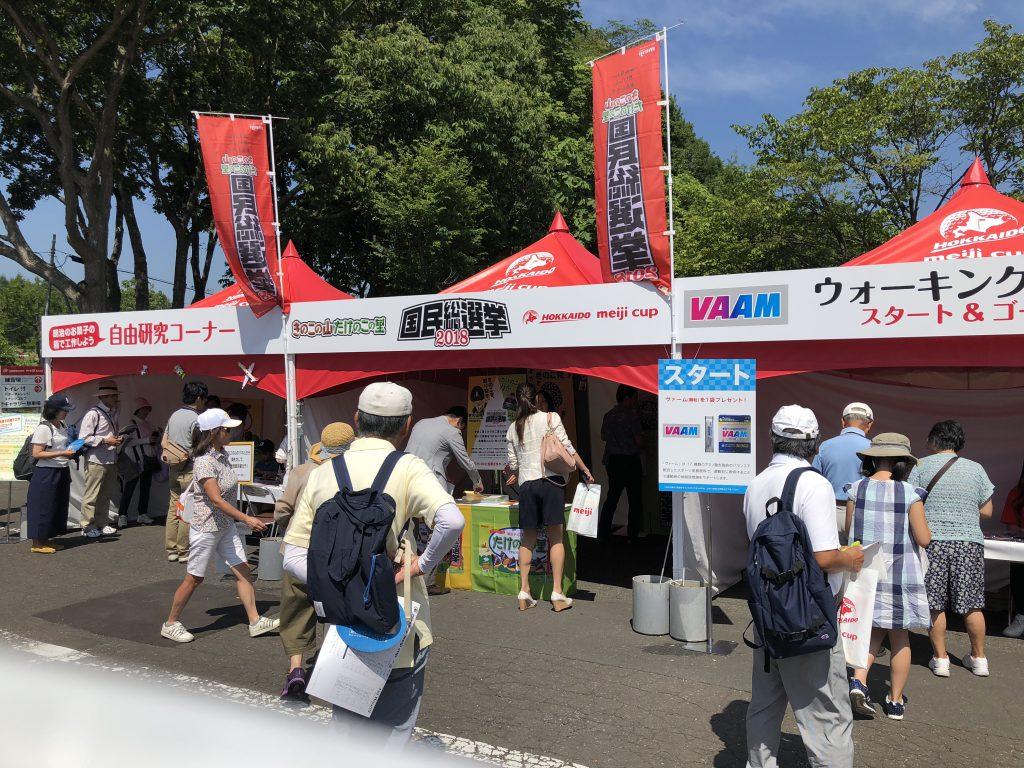 北海道meijiカップ2018